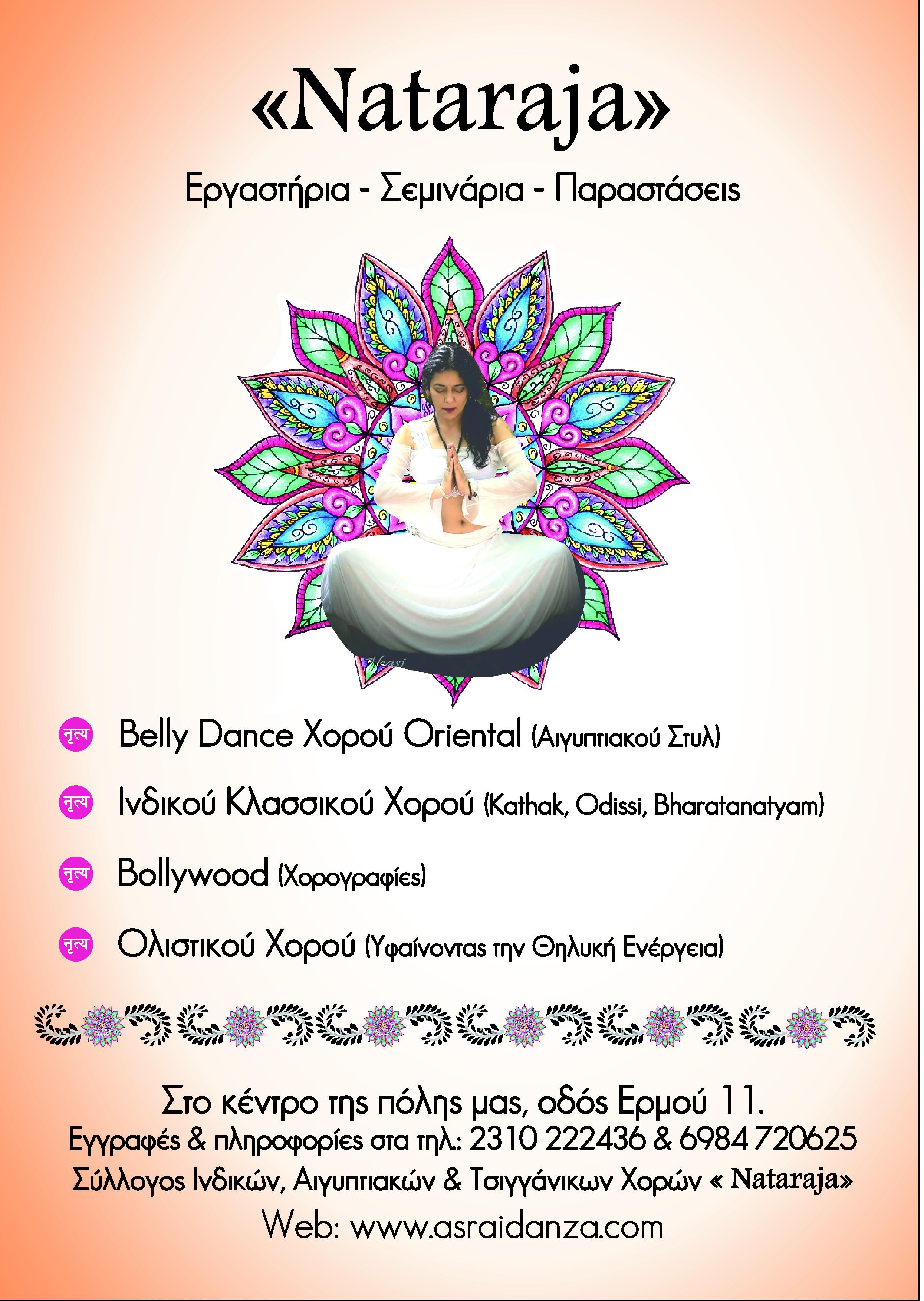 Νέα Τμήματα Ινδικού και Oriental Χορού