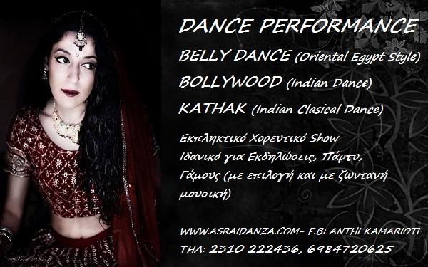 Belly Dancer Thessaloniki, Bollywood Dancer Greece, Γάμοι, Πάρτυ, Εκδηλώσεις