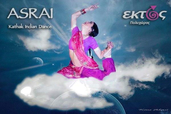 Εργαστήρια Ινδικού Χορού με την Asrai