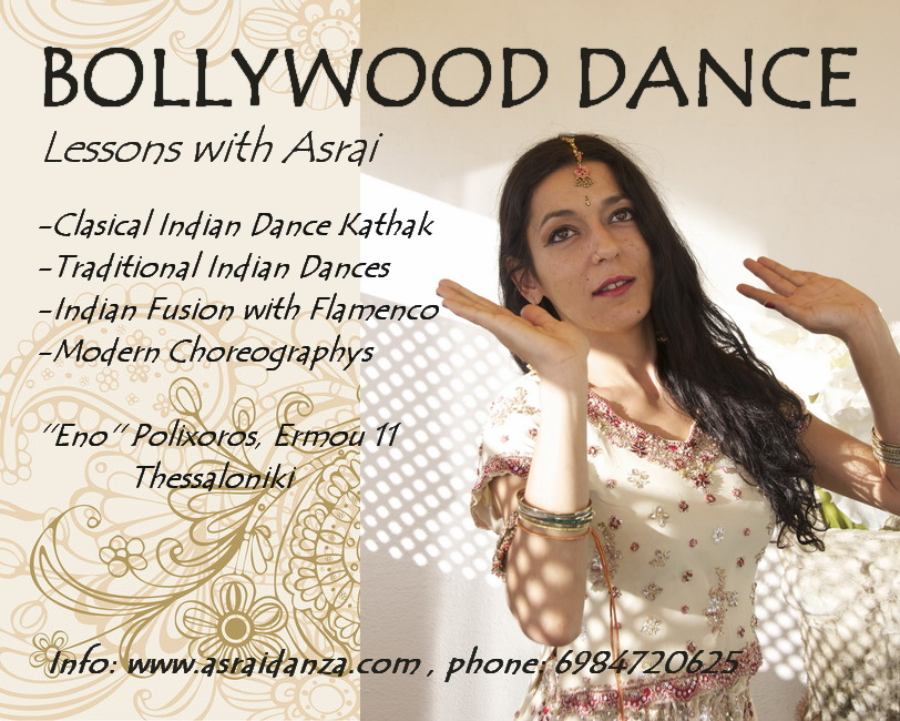 Bollywood Dance στη Θεσσαλονίκη