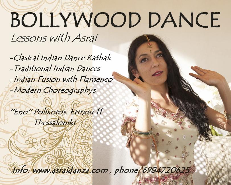 Ινδικός χορός- Πρωινο τμήμα αρχαρίων