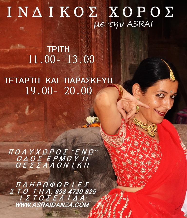 Ινδικός χορός με την Asrai