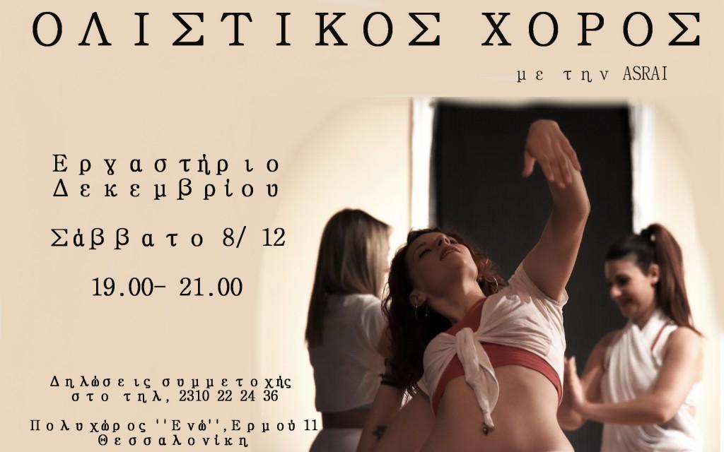 Ολιστικός χορός- Σάββατο 8 Δεκεμβρίου