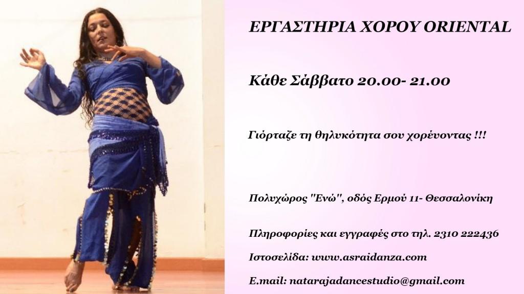 4 μηνος κύκλος εργαστηρίων Oriental Dance