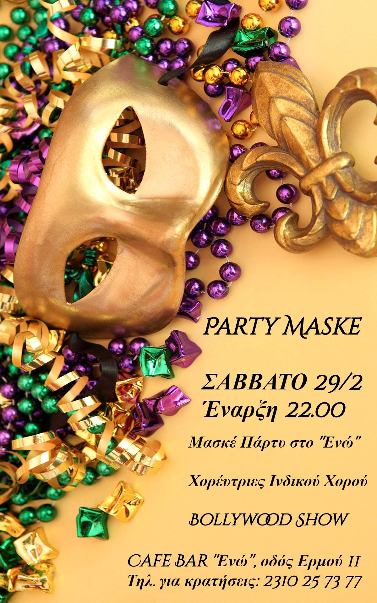 Party Maske στο cafe- bar ''Ενώ''- Θεσσαλονίκη