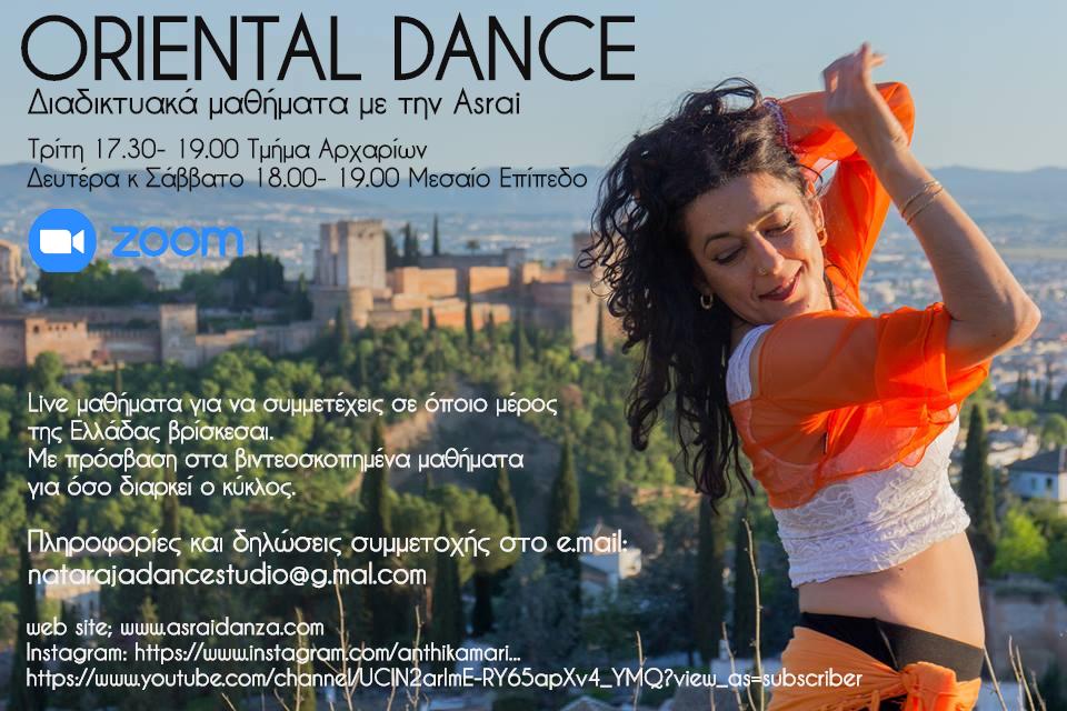 Belly Dance | Διαδικτυακά μαθήματα