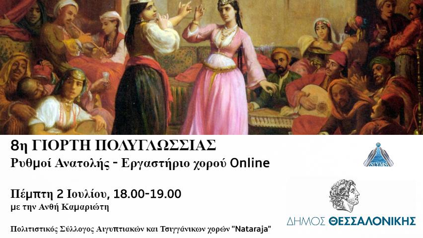 Διαδυκτιακό Εργαστήριο Αράβικου Χορού στη 8η Γιορτή Πολυγλωσσίας