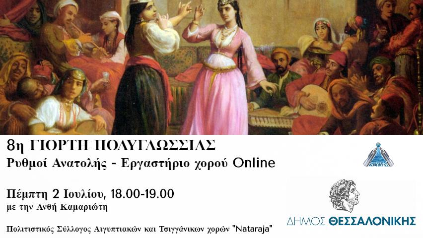 Εργαστήριο αραβικών χορών στο ψηφιακό πρόγραμμα της 8ης Γιορτής Πολυγλωσσίας!