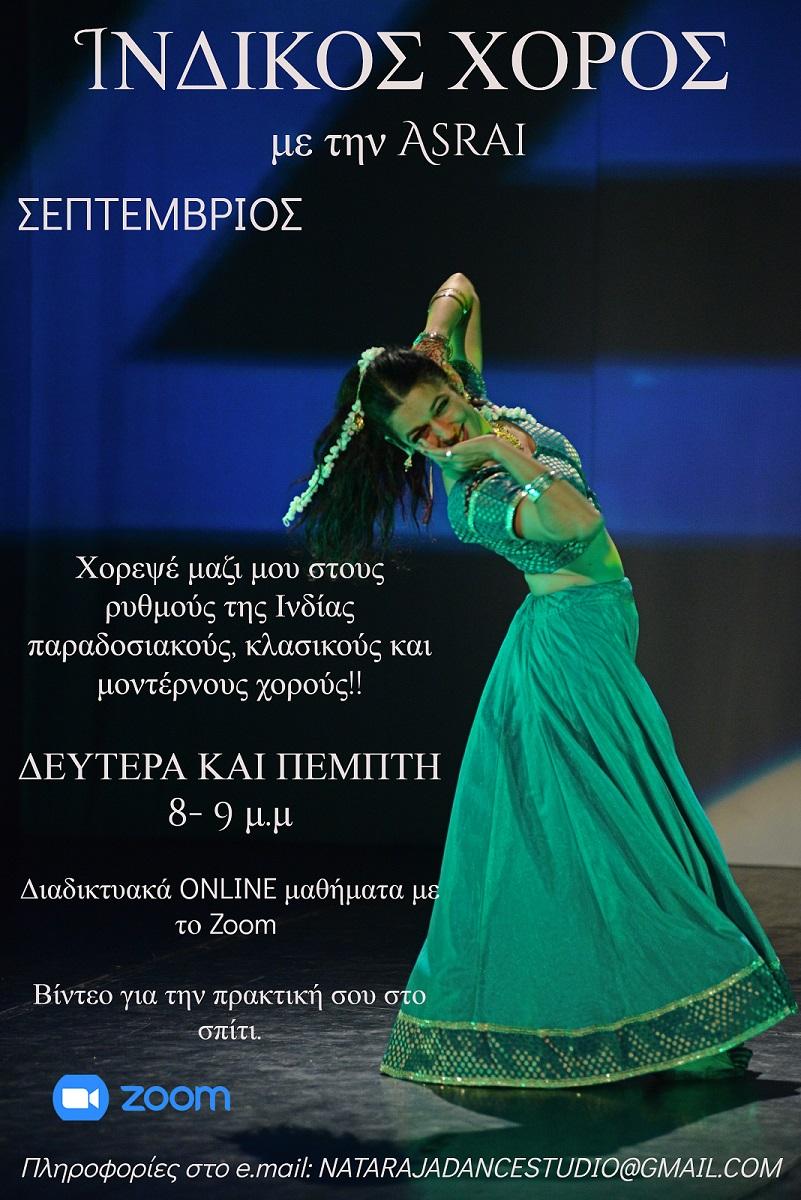 Ινδικός Χορός Online Μαθήματα