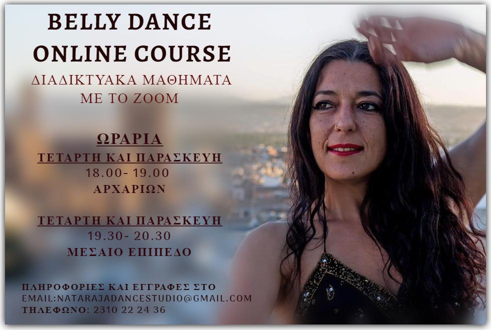 Belly Dance Online Δίμηνος Κύκλος | Φεβρουάριος, Μάρτιος